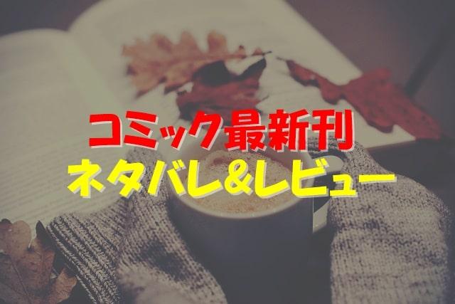 カスタマスカレード(蜜愛篇!)のネタバレと感想!最終巻は2人の仲を裂く不穏な動き