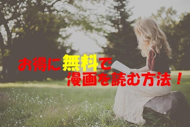 少女漫画やオトナ女子マンガを無料で読めるサイトおススメ3選♪