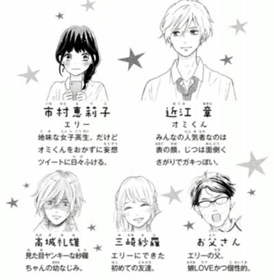 9巻 ハニーレモンソーダ ネタバレ