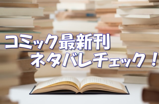 最 漫画 花子 新刊 くん