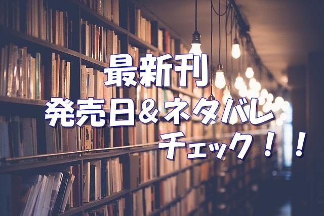 呪術廻戦14巻の発売日はいつ?ネタバレと無料で漫画を読む方法