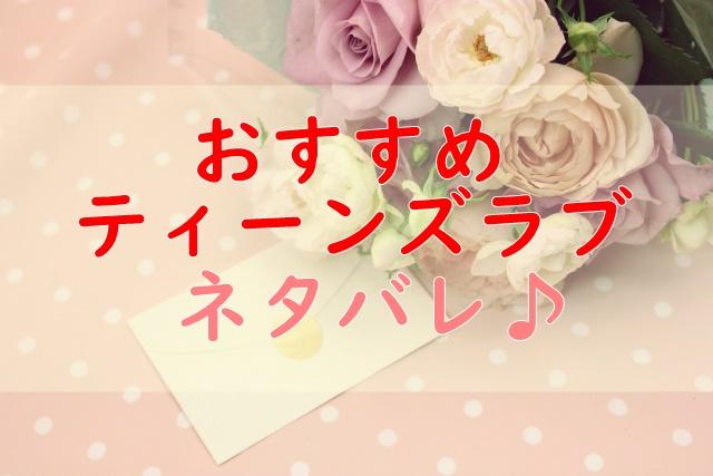 才川夫妻の恋愛事情19巻のネタバレ!最新話は夫婦として思いをぶつけ合う2人