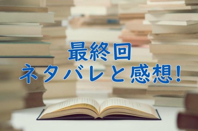 いとしのニーナ(漫画)最終回ネタバレ・あらすじと感想!原作を無料で読む方法