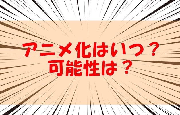 SPY×FAMILY(スパイファミリー)アニメ化はいつ?放送時期を予想!