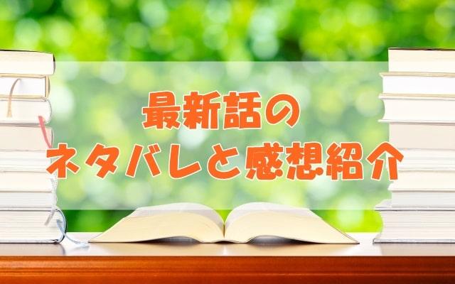 青の祓魔師ネタバレ126話/26巻!『無双 破る』ジャンプSQ12月号