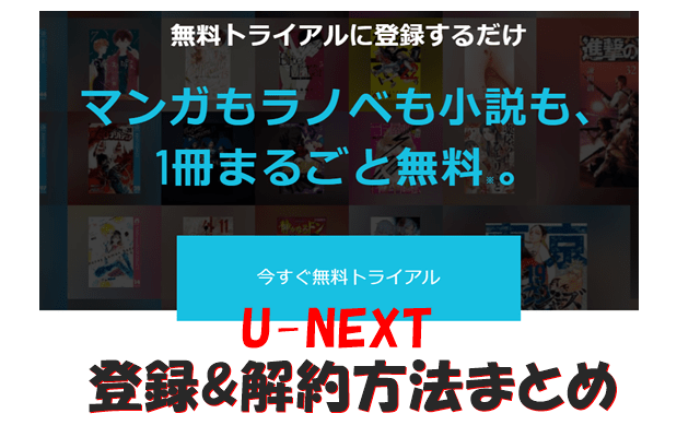 【スマホで簡単】U-NEXTの登録・解約方法を画像付きで解説!