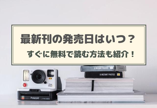 青の祓魔師27巻最新刊の発売日は?漫画を無料で読む方法も紹介!
