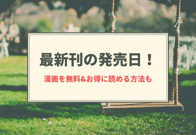 呪術廻戦15巻の発売日や特典について!最新刊や続きを無料で読む方法