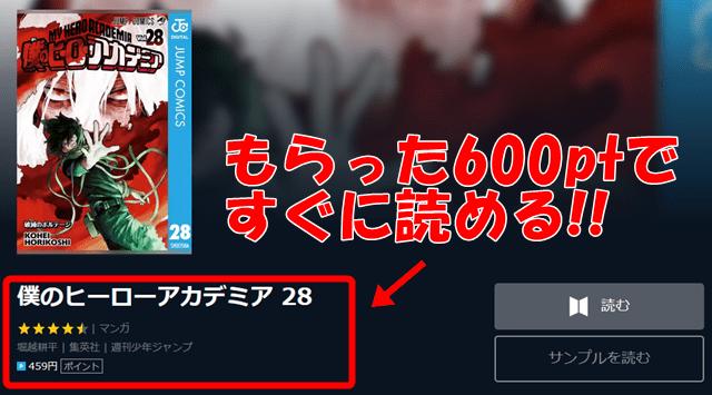 日 巻 ヒロアカ 30 発売