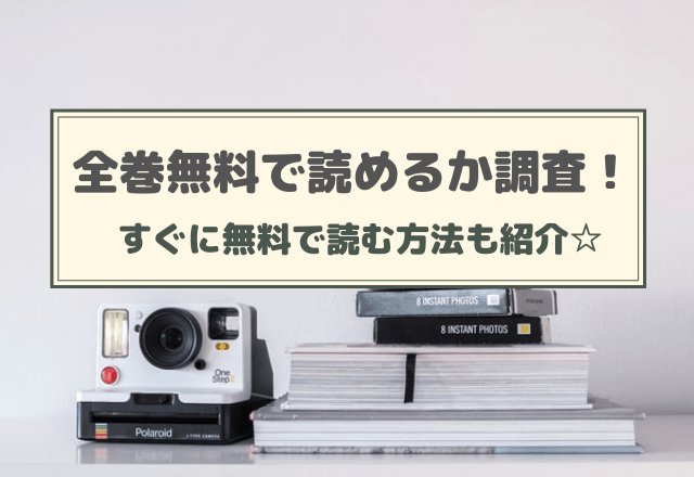 [全巻無料]でフラレガールを読めるか調査!最新刊や最新号を無料で読む方法!